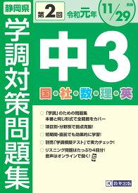 静岡県学調対策問題集中3・5教科(2019年度 第2回)