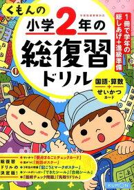 くもんの小学2年の総復習ドリル (総復習ドリルシリーズ)