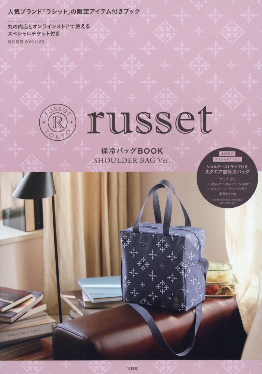 russet保冷バッグBOOK SHOULDER BAG Ver. (ブランドブック)