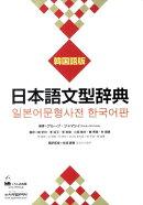日本語文型辞典韓国語版