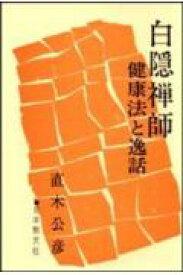 白隠禅師改訂版 健康法と逸話 [ 直木公彦 ]