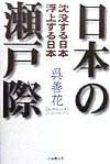 【謝恩価格本】日本の瀬戸際 沈没する日本 浮上する日本
