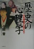【謝恩価格本】歴史の心理学 日本神話から現代まで