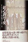【謝恩価格本】超心理学史 ルネッサンスの魔術から転生研究までの四〇〇年