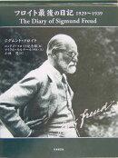 【謝恩価格本】フロイト最後の日記 1929〜1939