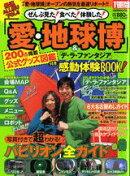 「愛・地球博」&「デ・ラ・ファンタジア」感動体験book!