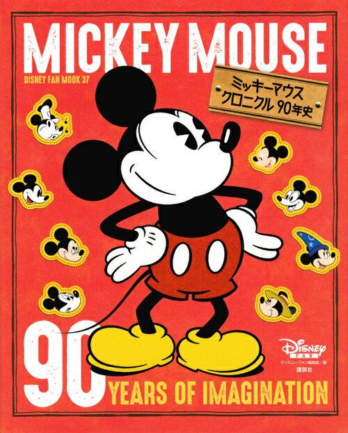 ミッキーマウス クロニクル90年史 (DISNEY FAN MOOK) [ ディズニーファン編集部 ]