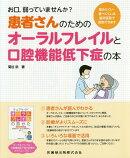 患者さんのためのオーラルフレイルと口腔機能低下症の本