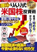 【予約】増える! りんり式米国株投資術