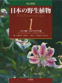 日本の野生植物(第1巻)改訂新版 ソテツ科〜カヤツリグサ科 [ 大橋広好 ]