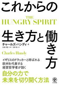 THE HUNGRY SPIRIT これからの生き方と働き方 [ チャールズ・ハンディ ]