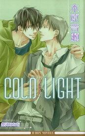 Cold light (B-boy novels) [ 木原音瀬 ]
