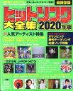 ヒットソング大全集2020年版 (タウンムック)