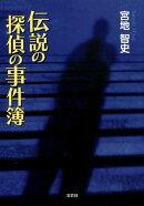 伝説の探偵の事件簿
