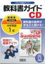 1年サンシャイン教科書ガイドCD (<CD>)