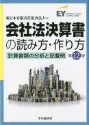 会社法決算書の読み方・作り方第12版