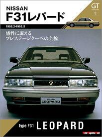 F31レパード 感性に訴えるプレステージクーペの全貌 (Motor Magazine Mook GT memorie)