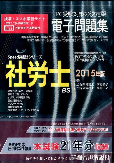 W>社労士電子問題集(2015年版) [Speed突破!シリーズ] (<CD-ROM>(Win版))