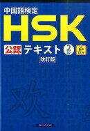 中国語検定HSK公認テキスト2級改訂版
