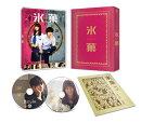 氷菓 DVD 愛蔵版