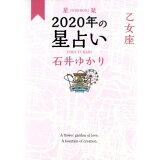 星栞2020年の星占い乙女座