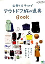 山登り&キャンプアウトドア旅の道具BOOK (エイムック 別冊ランドネ)