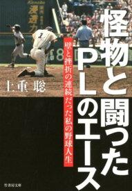 怪物と闘ったPLのエース 壁と挫折の連続だった私の野球人生 (竹書房文庫) [ 上重聡 ]