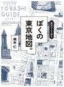 東京ひとり歩き ぼくの東京地図。 [ 岡本仁 ]