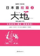 日本語初級2大地 文型説明と翻訳韓国語版