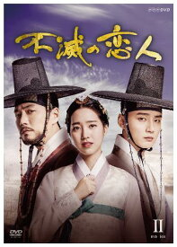 不滅の恋人 DVD-BOX II [ ユン・シユン ]