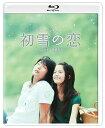 初雪の恋〜ヴァージン・スノー【Blu-ray】 [ 宮崎あおい ]
