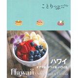 ハワイ (ことりっぷ海外版)