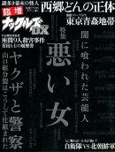 臨増ナックルズDX(vol.9)