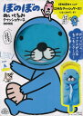 【バーゲン本】ぼのぼの ぬいぐるみティッシュケースBOOK [ いからし みきお ]