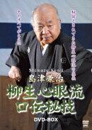 島津兼治 柳生心眼流口伝秘技DVD-BOX