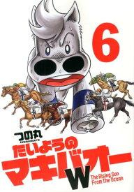 たいようのマキバオーW(6) (プレイボーイコミックス) [ つの丸 ]