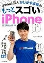 iPhone芸人かじがや卓哉のもっとスゴいiPhone 超絶技法のテクニック125 XS/XSMax/XR [ かじがや卓哉 ]