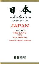 日本第11版