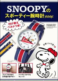 SNOOPYのスポーティー腕時計BOOK(34) (角川SSCムック)