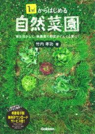 1m2からはじめる自然菜園 草を活かして、無農薬で野菜がぐんぐん育つ! [ 竹内孝功 ]