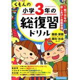 くもんの小学3年の総復習ドリル改訂第3版