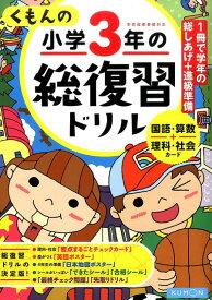 くもんの小学3年の総復習ドリル (総復習ドリルシリーズ)