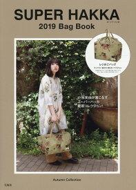 SUPER HAKKA 2019 Bag Book ([バラエティ])