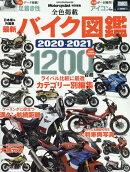 最新バイク図鑑(2020-2021)
