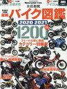 最新バイク図鑑(2020-2021) 圧倒的収録台数1200台超 (ヤエスメディアムック Motorcyclist特別編集)