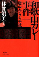 和歌山カレー事件獄中からの手紙
