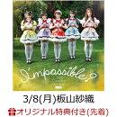 【楽天ブックス限定先着特典】I'mpossible? (初回限定盤 CD+DVD)(3/8(月)板山紗織 チェキ(サイン入り)+クーポン券)