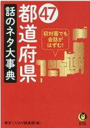 47都道府県 話のネタ大事典