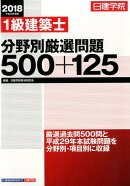 1級建築士分野別厳選問題500+125(平成30年度版)