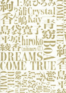 みんなでドリする? DO YOU DREAMS COME TRUE? SPECIAL LIVE! [ (オムニバス) ]